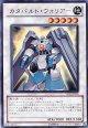 【特価品】カタパルト・ウォリアー YF02-JP001(ウルトラレア)