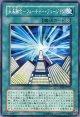 【特価品】未来融合-フューチャー・フュージョン DP04-JP023(ノーマル)