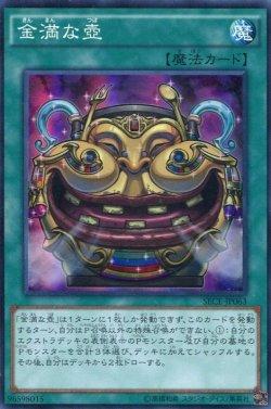 画像1: 【特価品】金満な壺 SECE-JP063(スーパーレア)