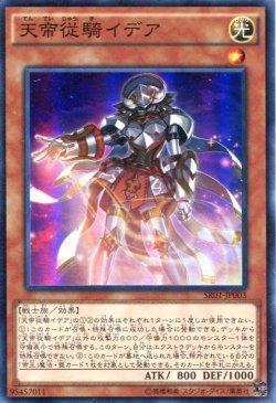 画像1: 天帝従騎イデア SR01-JP003(スーパーレア)