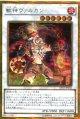 獣神ヴァルカン GP16-JP010(ゴールドシークレットレア)