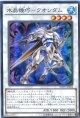 【特価品】水晶機巧-クオンダム INOV-JP044(スーパーレア)