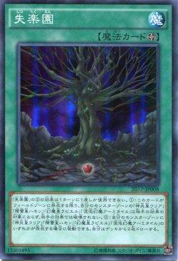 画像1: 失楽園 20AP-JP008(スーパーパラレルレア)