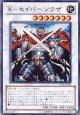 【特価品】X-セイバーソウザ VE04-JP005(ウルトラレア)