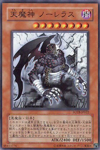【特価品】天魔神ノーレラス FOTB-JP022(スーパーレア)