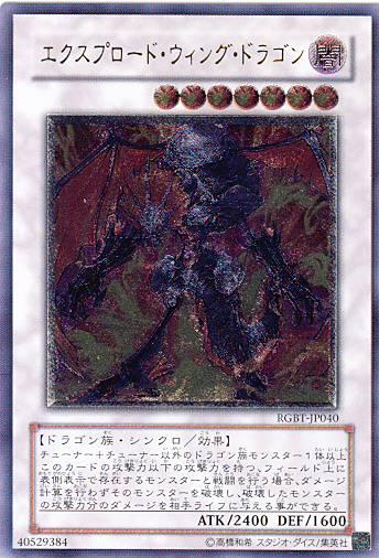 【特価品】エクスプロード・ウィング・ドラゴン RGBT-JP040(アルティメットレア)