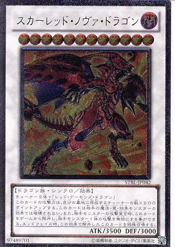 【特価品】スカーレッド・ノヴァ・ドラゴン STBL-JP042(アルティメットレア)