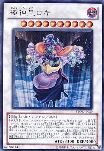 【特価品】極神皇ロキ STOR-JP039(ウルトラレア)