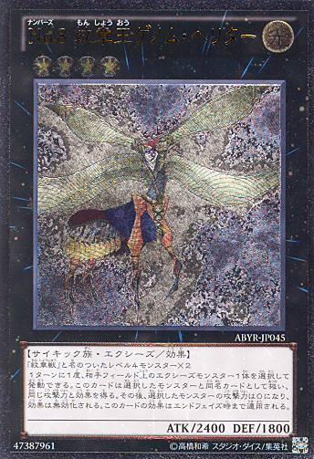 【特価品】No.8紋章王ゲノム・ヘリター ABYR-JP045(アルティメットレア)