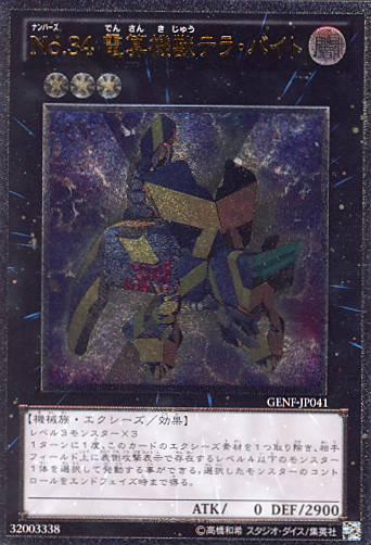 【特価品】No.34 電算機獣テラ・バイト GENF-JP041(アルティメットレア)