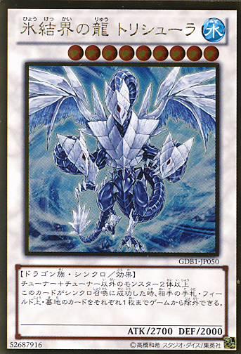 【特価品】氷結界の龍 トリシューラ GDB1-JP050(ゴールドレア)
