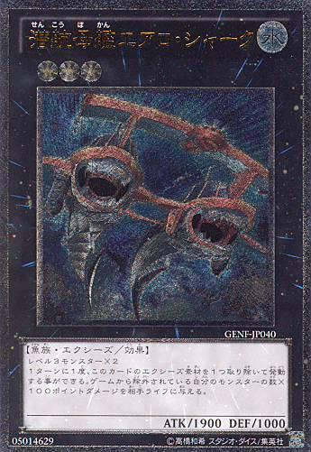 【特価品】潜航母艦エアロ・シャーク GENF-JP040(アルティメットレア)