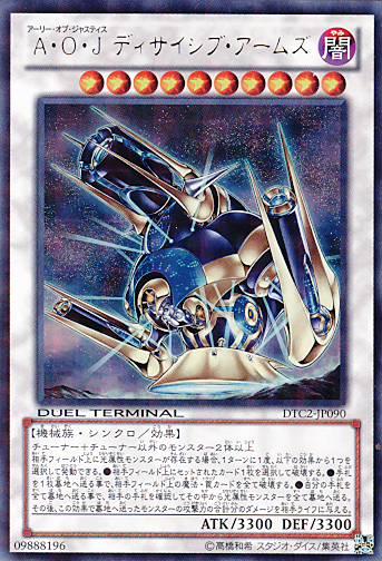 【特価品】A・O・Jディサイシブ・アームズ DTC2-JP090(ウルトラレア)