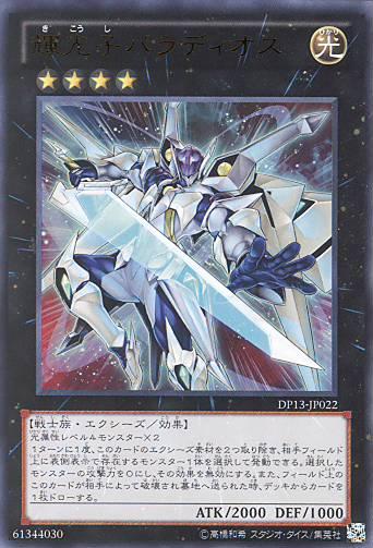 【特価品】輝光子パラディオス DP13-JP022(ウルトラレア)