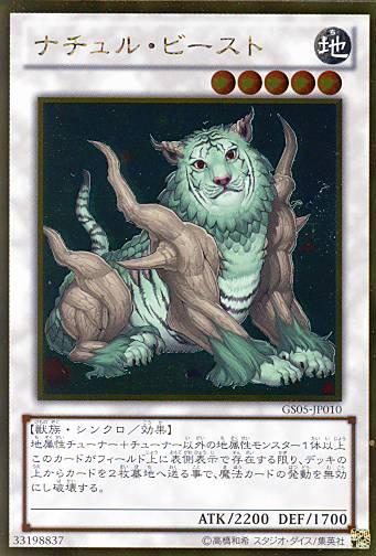 【特価品】ナチュル・ビースト GS05-JP010(ゴールドレア)