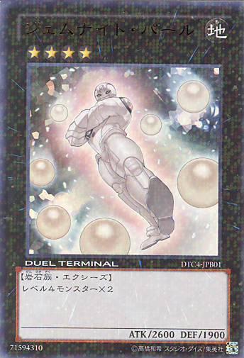【特価品】ジェムナイト・パール DTC4-JPB01(ウルトラレア)