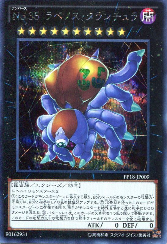 No.35 ラベノス・タランチュラ PP18-JP009(シークレットレア)