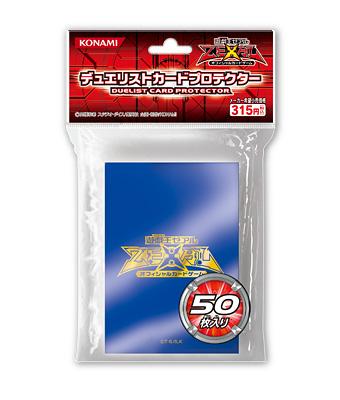 ブルー(2011年Ver.) カードプロテクター(未開封 50枚)