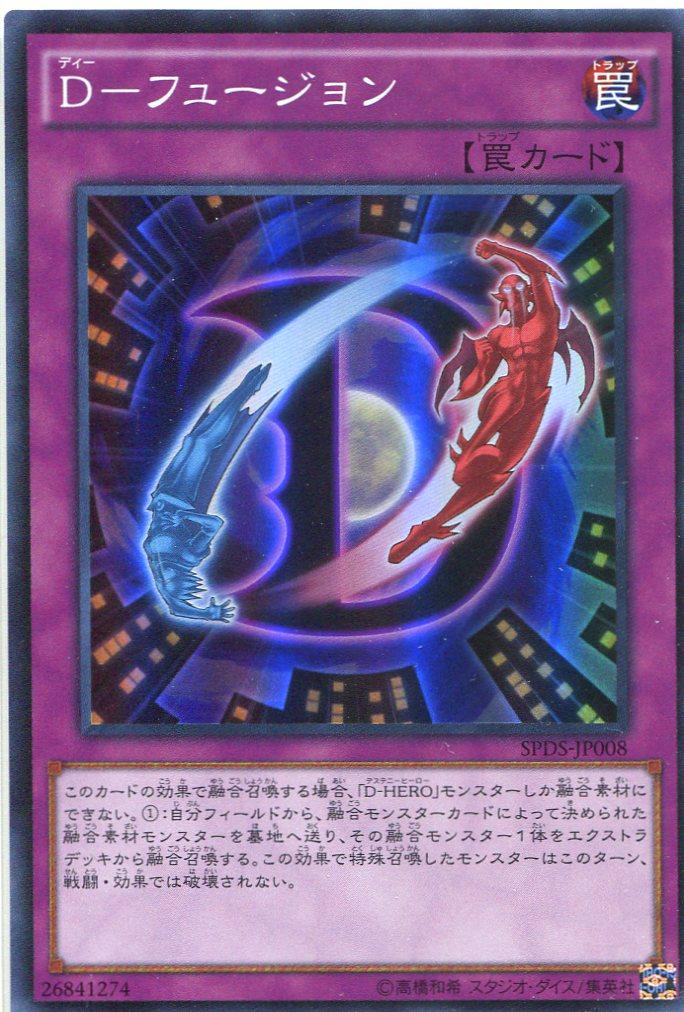 【特価品】D−フュージョン SPDS-JP008(スーパーレア)