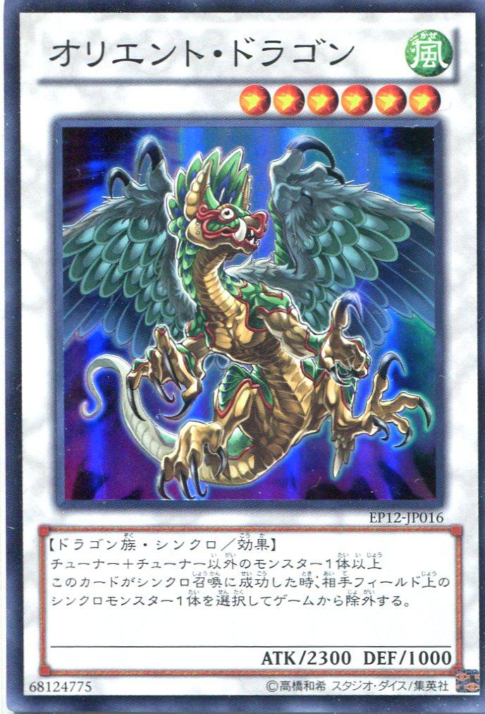 【特価品】オリエント・ドラゴン EP12-JP016(スーパーレア)