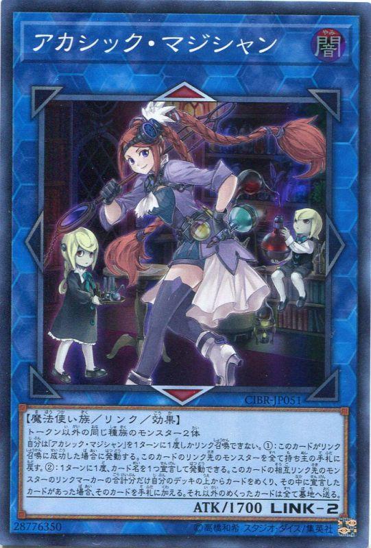 アカシック・マジシャン CIBR-JP051(スーパーレア)