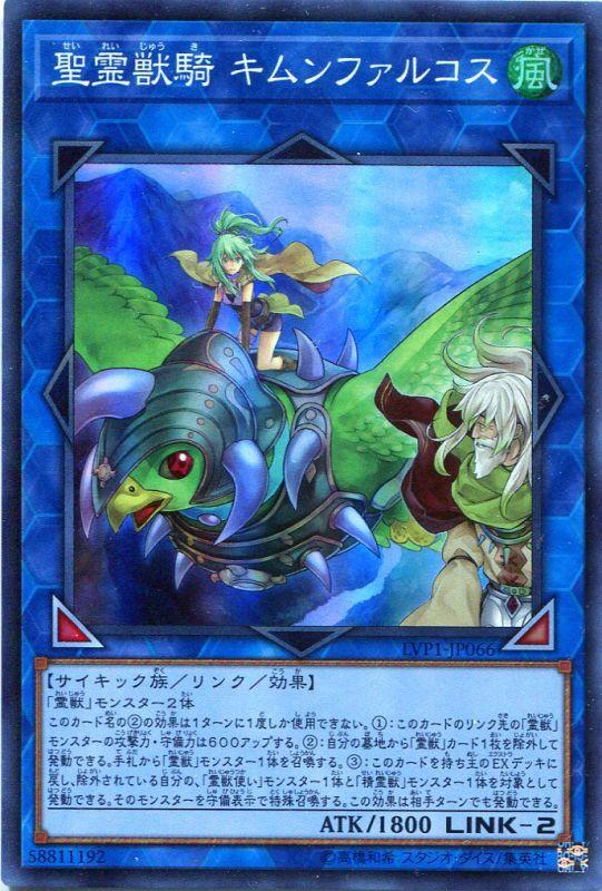 聖霊獣騎 キムンファルコス LVP1-JP066(スーパーレア)
