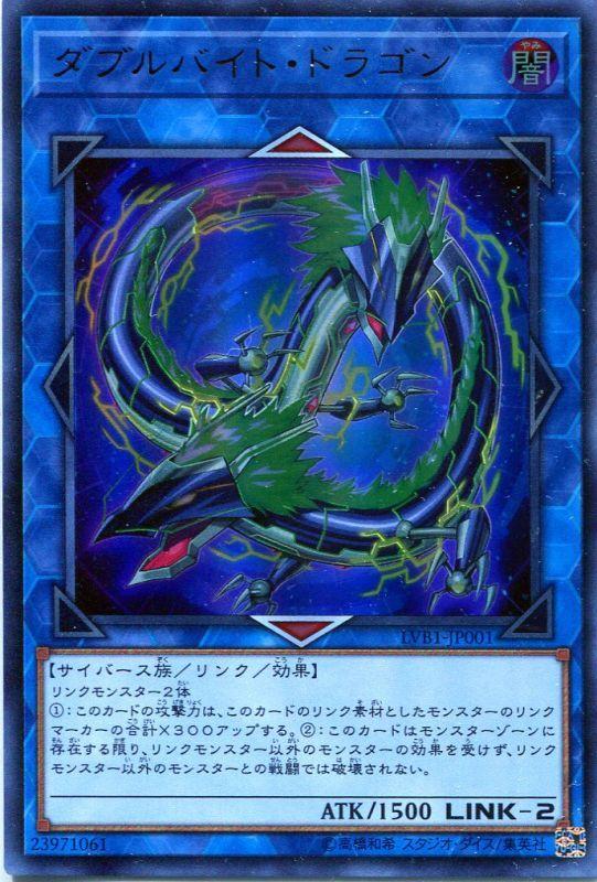 ダブルバイト・ドラゴン LVB1-JP001(ウルトラレア)