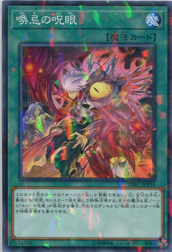 喚忌の呪眼 DBIC-JP034(ノーマルパラレルレア)