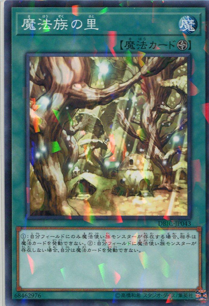 魔法族の里 DBIC-JP043(ノーマルパラレルレア)