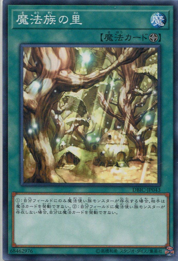 魔法族の里 DBIC-JP043(ノーマル)