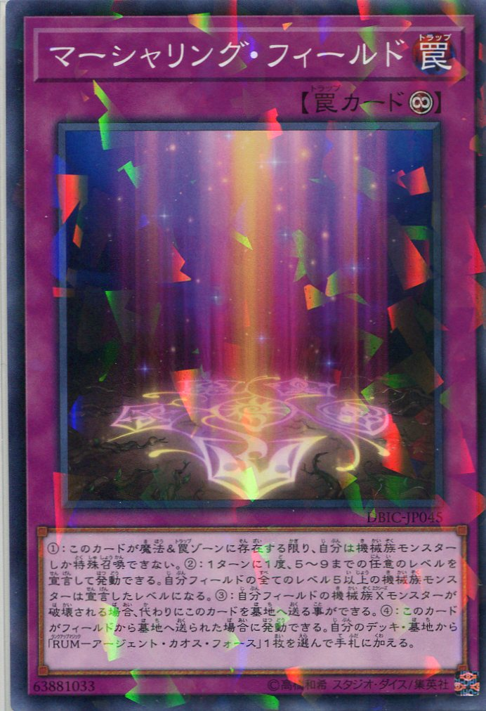 マーシャリング・フィールド DBIC-JP045(ノーマルパラレルレア)