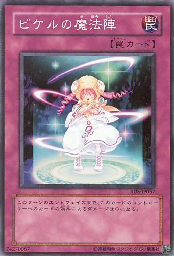 【特価品】ピケルの魔法陣 RDS-JP057(スーパーレア)