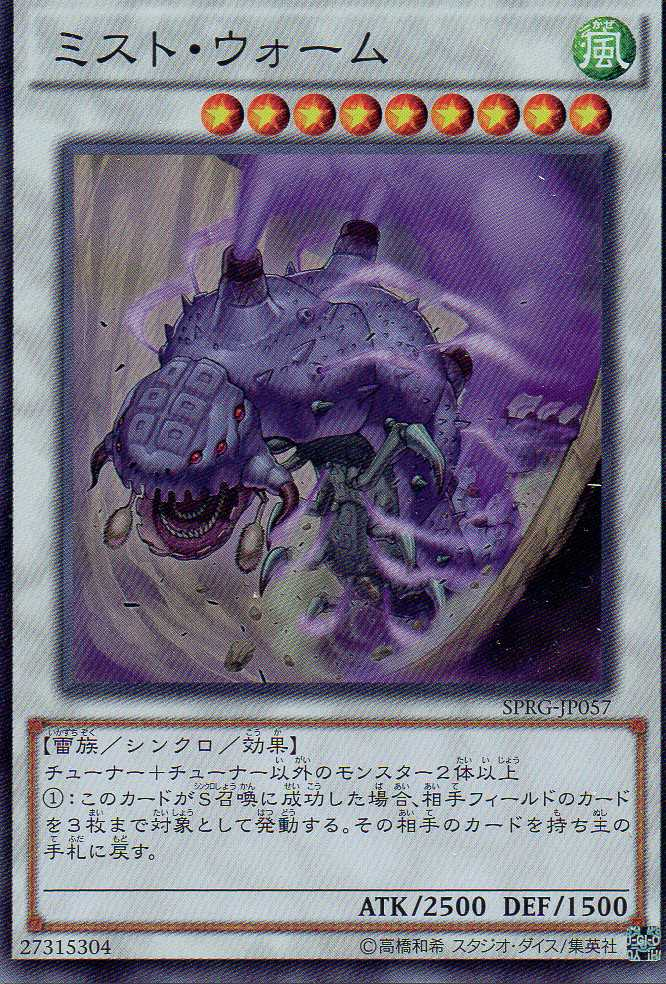 【特価品】ミスト・ウォーム SPRG-JP057(スーパーレア)