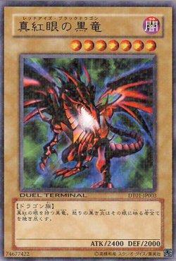 画像1: 【特価品】真紅眼の黒竜 DT01-JP003(レア)
