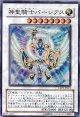 【特価品】神聖騎士パーシアス EXP2-JP011(スーパーレア)