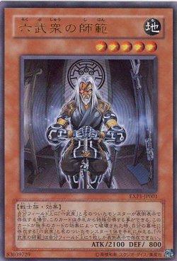 画像1: 【特価品】六武衆の師範 EXP1-JP001(ウルトラレア)