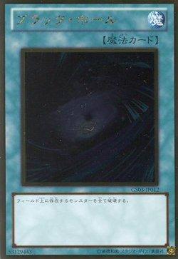 画像1: 【特価品】ブラック・ホール GS03-JP012(ゴールドレア)
