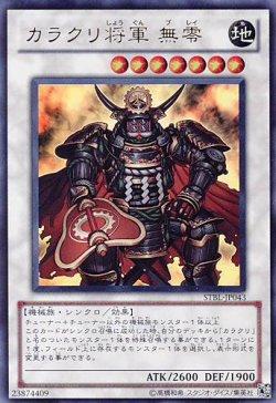 画像1: 【特価品】カラクリ将軍無零 STBL-JP043(ウルトラレア)