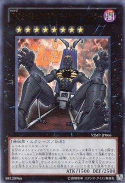 画像1: 【特価品】No.15 ギミック・パペット-ジャイアントキラー VJMP-JP066(ウルトラレア)