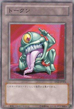 画像1: 【特価品】トークン TP12-JP004(ノーマル)