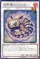 【特価品】焔紫竜ピュラリス SHSP-JP057(スーパーレア)