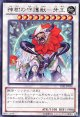 【特価品】神樹の守護獣-牙王 LVAL-JP058(レア)