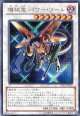 【特価品】機械竜 パワー・ツール PP15-JP005(シークレットレア)
