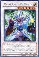 【特価品】アーカナイト・マジシャン DE03-JP095(スーパーレア)