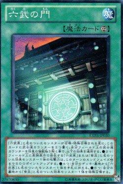 画像1: 【特価品】六武の門 EXP3-JP030(スーパーレア)