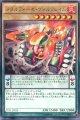 【特価品】メタルフォーゼ・ヴォルフレイム TDIL-JP024(レア)
