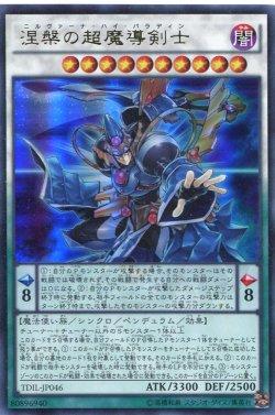 画像1: 【特価品】涅槃の超魔導剣士 TDIL-JP046(ウルトラレア)