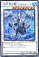 【特価品】氷結界の龍 トリシューラ 20AP-JP074(パラレルレア)