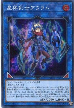 画像1: 星杯剣士アウラム COTD-JP049(スーパーレア)