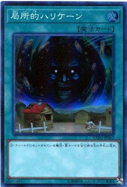画像1: 局所的ハリケーン EXFO-JP062(スーパーレア)